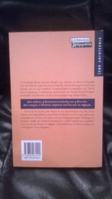 Diaporama des 8 livres publiés en Grèce