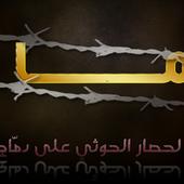 Déclaration de soutien à Dammaj - العلم الشرعي - La science légiférée